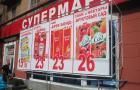 Печать и монтаж баннера для супермаркета «Кировский»